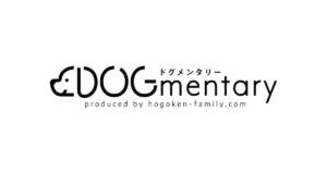 Dogumentary(ドグメンタリー)の活動について